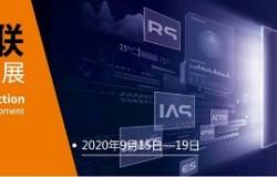 2020第22届中国国际工业博览会