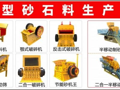 日產3500噸砂石料生產線設備石料破碎機制砂機配置方案