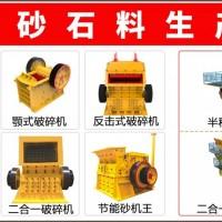 日产3500吨砂石料生产线设备石料破碎机制砂机配置方案