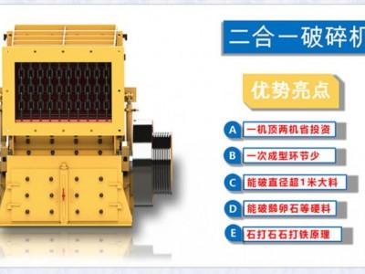 廠家直銷節能型二合一破碎機、制砂機等砂石料生產線
