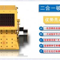 厂家直销节能型二合一破碎机、制砂机等砂石料生产线