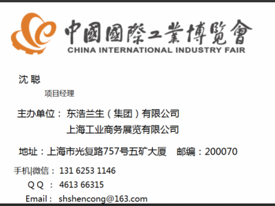 2020上海工博会|第22届中国国际工业博览会