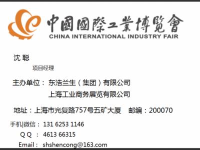 2020上海工博会
