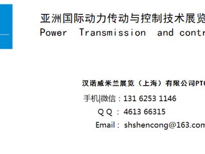 2020上海PTC|2020亚洲动力传动展