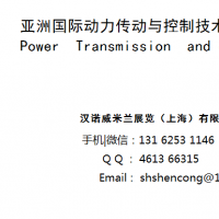 2020上海PTC|2020亞洲動力傳動展