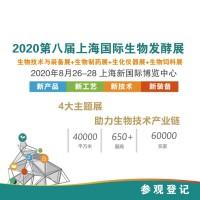 2020上海发酵展/蒸发展/淀粉展/过滤分离展/制药机械展