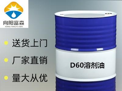 D70溶剂油生产工艺技术简介