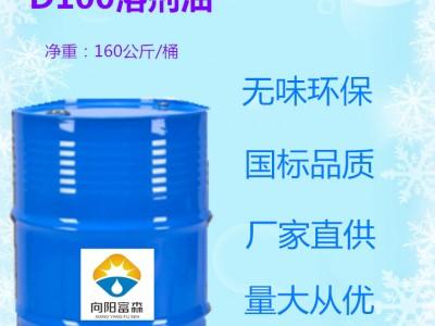 D100溶剂油分类与简介
