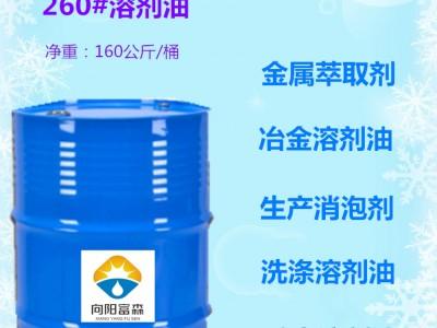 260#溶剂油萃取溶剂油研究新方向