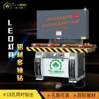 LED线性灯具 铝材金属管五金制品多轴可调自动钻孔机