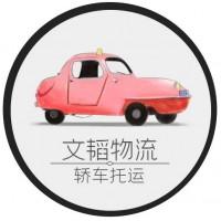 海南文韬物流有限公司佳木斯分公司