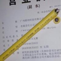 LAPP卷筒电缆OLFLEX CRANE PUR 7G1,5