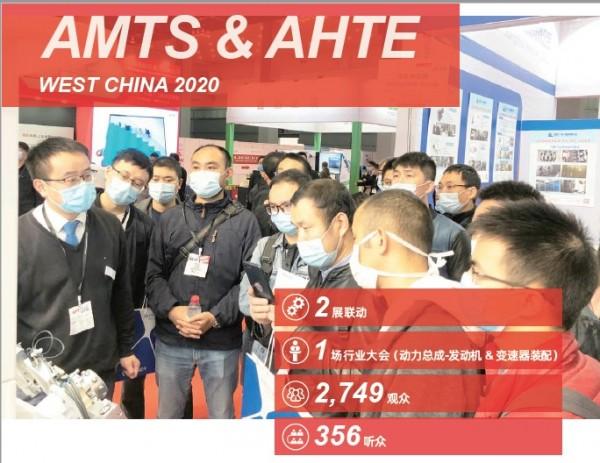 图7 AMTS West China 2020