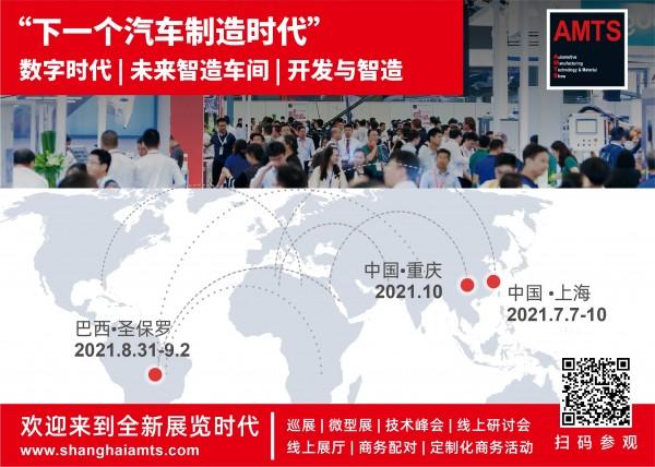 图12 AMTS全球布局图