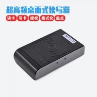 超高频RFID读写器、RFID桌面式读写器