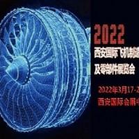 2022西安国际飞机制造技术及零部件展览会