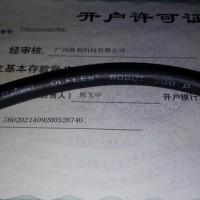 LAPP电缆?LFLEX ROBOT 900 DP