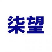 长沙市柒望科技有限公司