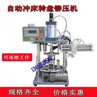 转盘式气动铆压机 含机械手下料多工位铆压气动冲压机冲床压力机