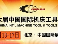 2022年第十六届中国国际机床工具展览会