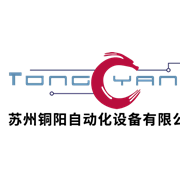 苏州铜阳自动化设备有限公司